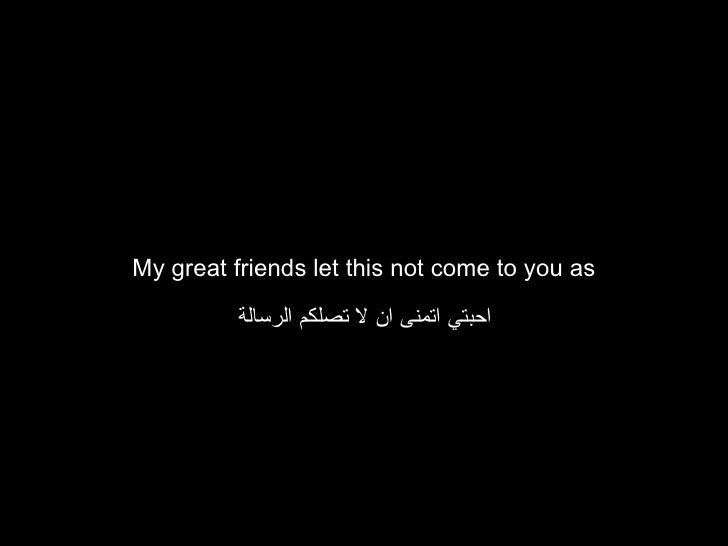 My great friends let this not come to you as            احبتي اتمنى ان ل تصلكم الرسالة