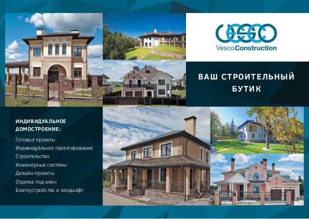 Индивидуальное домостроение: Готовые проекты Индивидуальное проектирование Строительство Инженерные системы Дизайн-проекты...