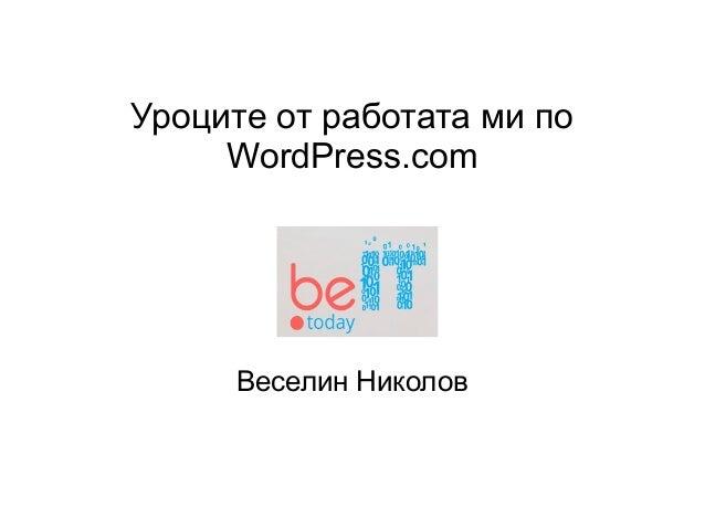 Уроците от работата ми по WordPress.com Веселин Николов