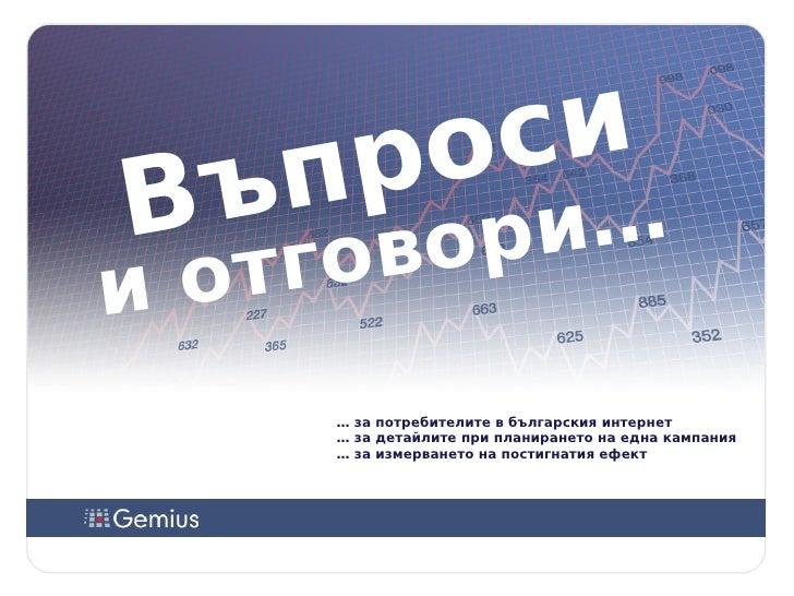 си    ро …  ъп ори В ов ио тг    sierpień 2006за потребителите в българския интернет               …              … за дет...