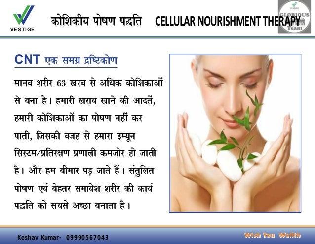 Vestige cnt presentation in Hindi (Latest)