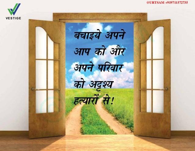 Vestige Marketing Success Business Plan In Hindi Free Download PDF