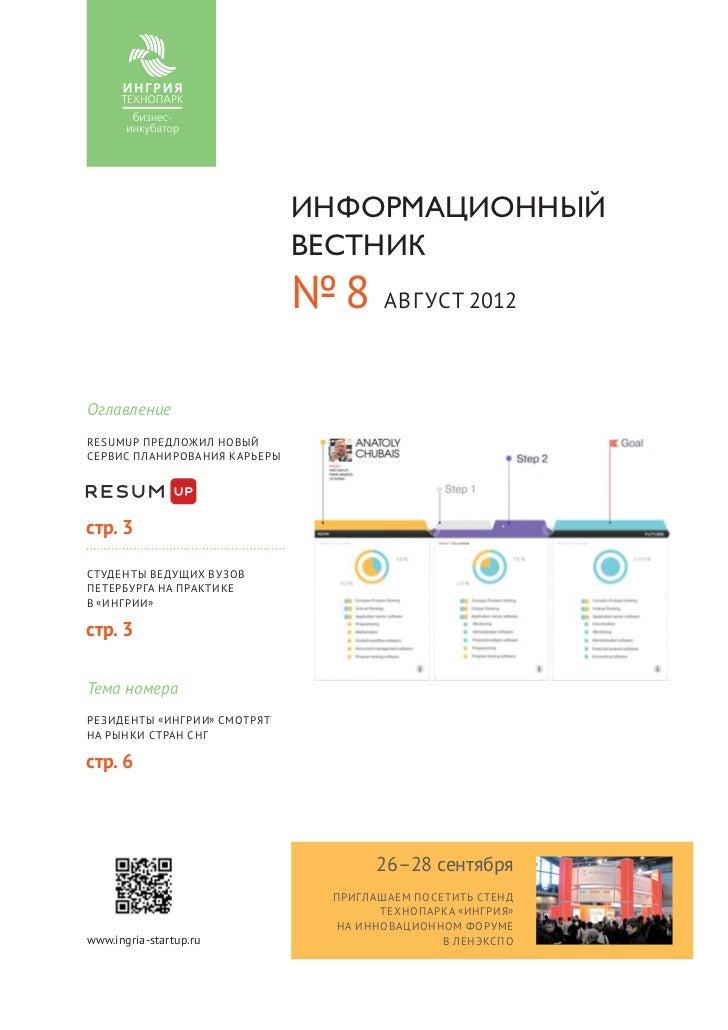 ИНФОРМАЦИОННЫЙ                               ВЕСТНИК                               №8      АВГ УСТ 2012ОглавлениеRESUMUP П...