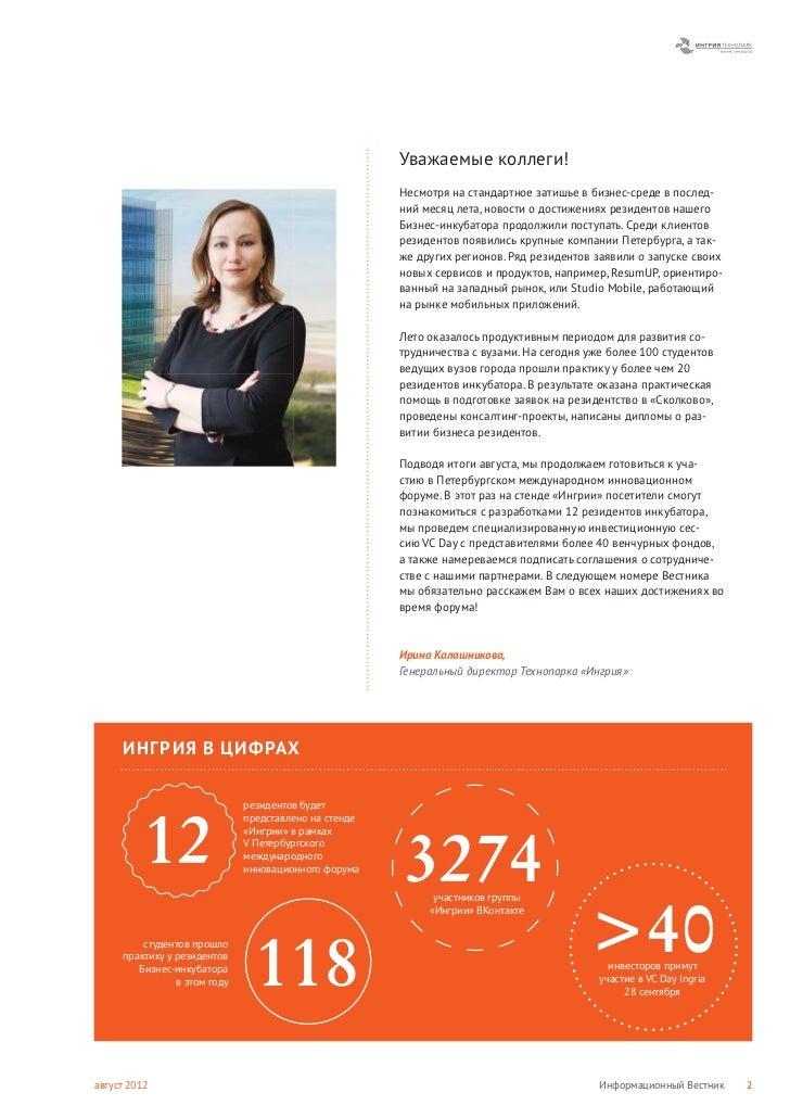 Информационный вестник Август 2012 Slide 2