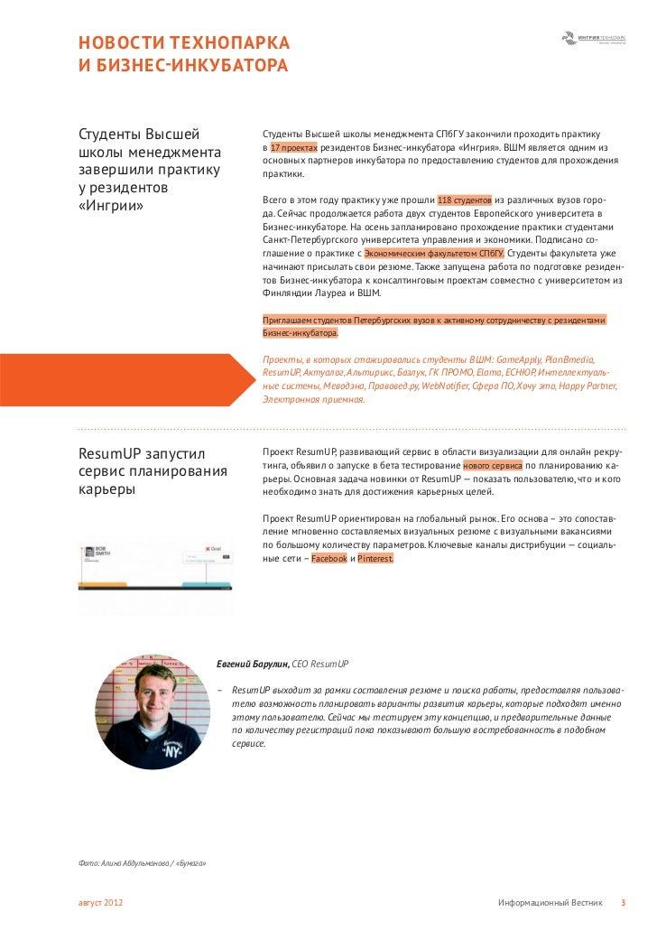 Информационный вестник Август 2012 Slide 3