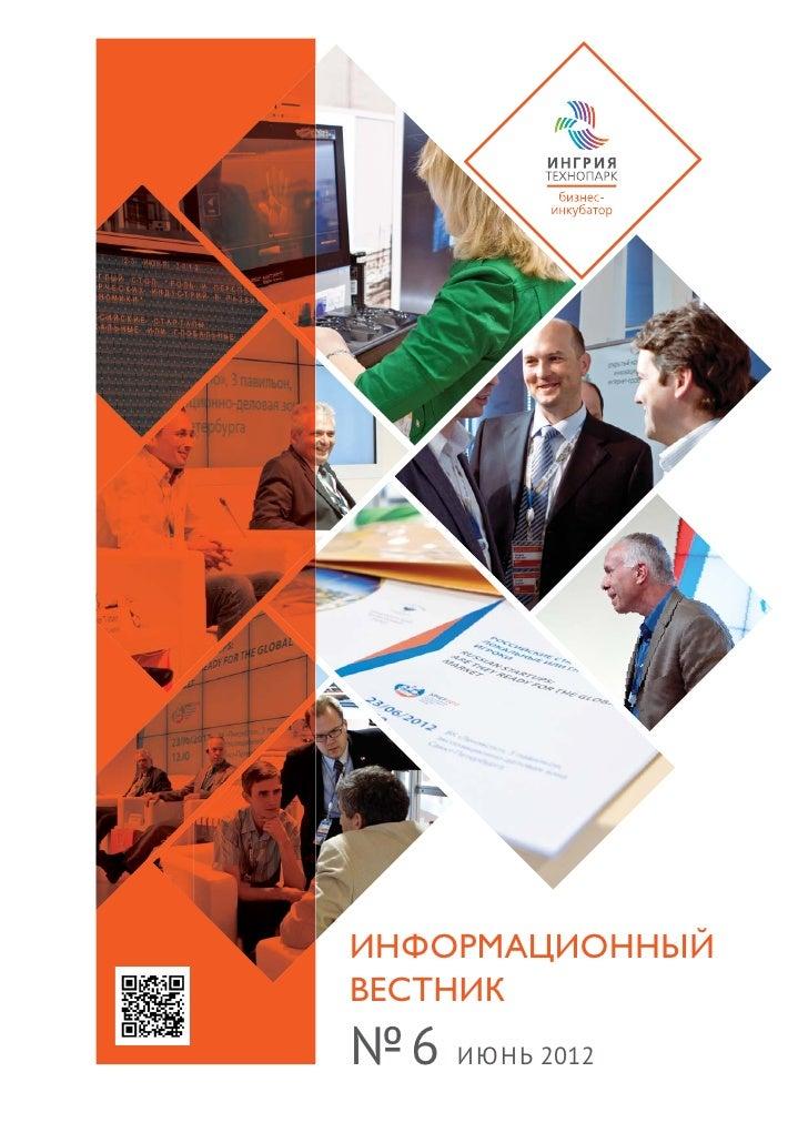 ИНФОРМАЦИОННЫЙВЕСТНИК№6   ИЮНЬ 2012
