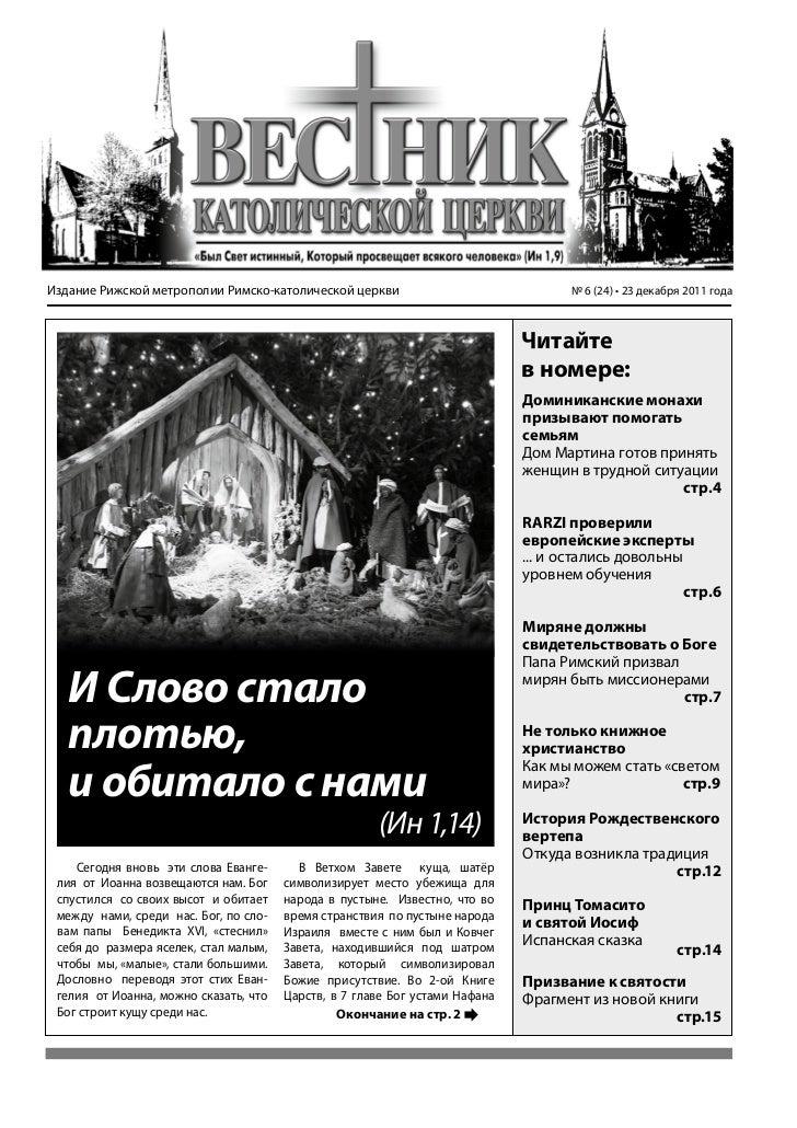 Издание Рижской метрополии Римско-католической церкви                               № 6 (24) • 23 декабря 2011 года       ...