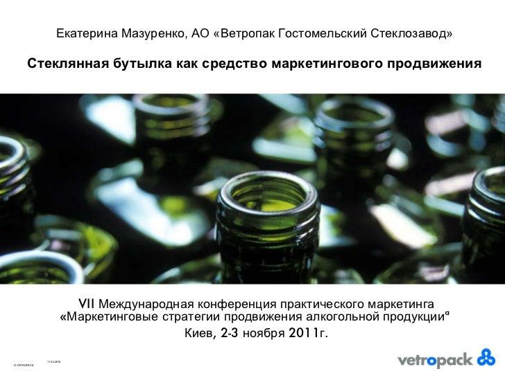 Екатерина Мазуренко, АО «Ветропак Гостомельский Стеклозавод» Стеклянная бутылка как средство маркетингового продвижения   ...