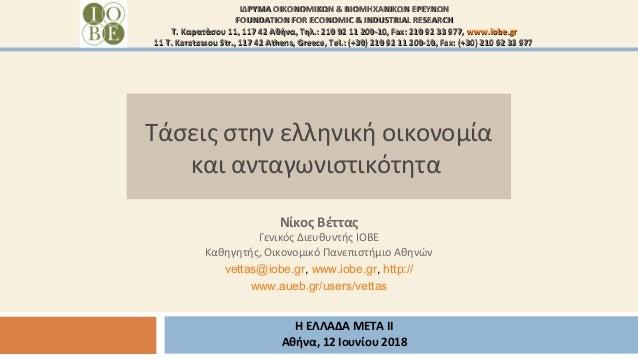 Τάσεις στην ελληνική οικονομία και ανταγωνιστικότητα Η ΕΛΛΑΔΑ ΜΕΤΑ ΙΙ Αθήνα, 12 Ιουνίου 2018 ΙΔΡΥΜΑ ΟΙΚΟΝΟΜΙΚΩΝ & ΒΙΟΜΗΧΑΝ...