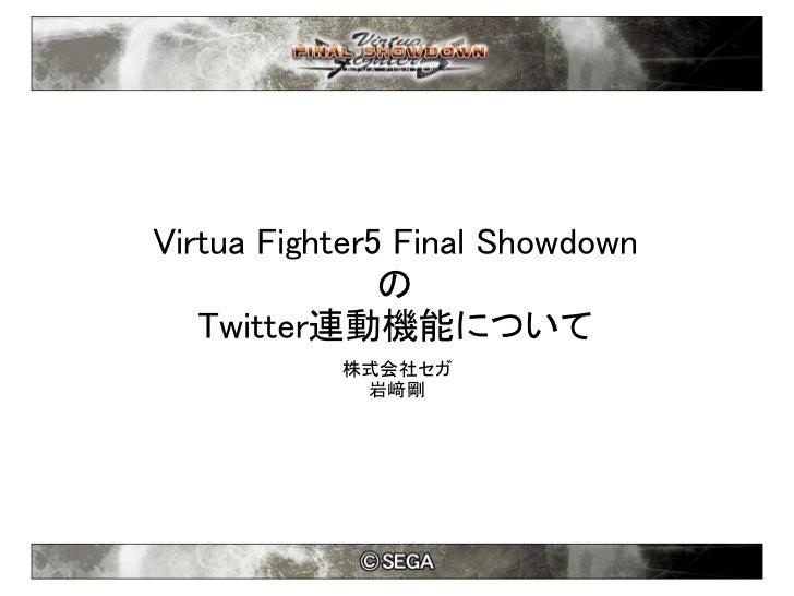 Virtua Fighter5 Final Showdown               の   Twitter連動機能について           株式会社セガ            岩﨑剛