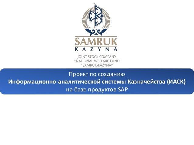 Проект по созданию Информационно-аналитической системы Казначейства (ИАСК) на базе продуктов SAP