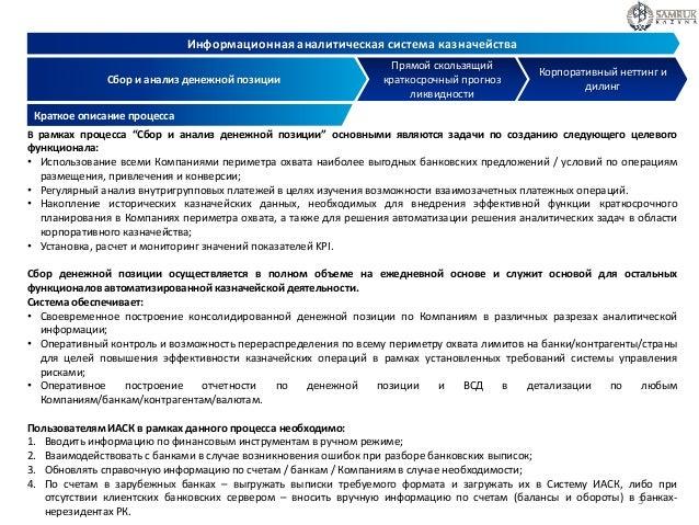 Проект по созданиюИнформационно-аналитической системы Казначейства (ИАСК) на базе продуктов SAP Slide 3