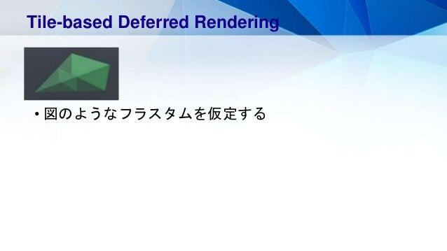 • 図のようなフラスタムを仮定する Tile-based Deferred Rendering