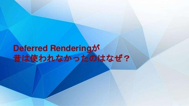 Deferred Renderingが 昔は使われなかったのはなぜ?