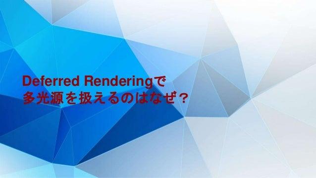 Deferred Renderingで 多光源を扱えるのはなぜ?
