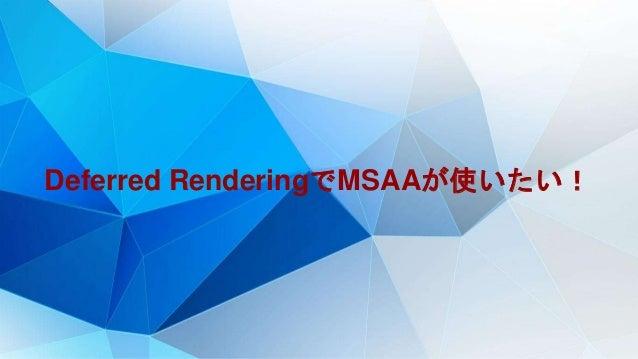 Deferred RenderingでMSAAが使いたい!