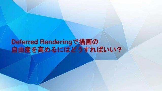 Deferred Renderingで描画の 自由度を高めるにはどうすればいい?