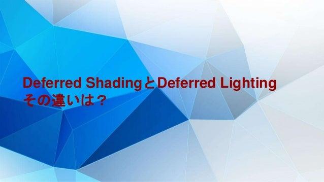 Deferred ShadingとDeferred Lighting その違いは?