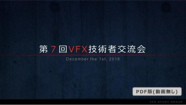 第7回VFX技術者交流会「勉強会趣旨と事前説明」