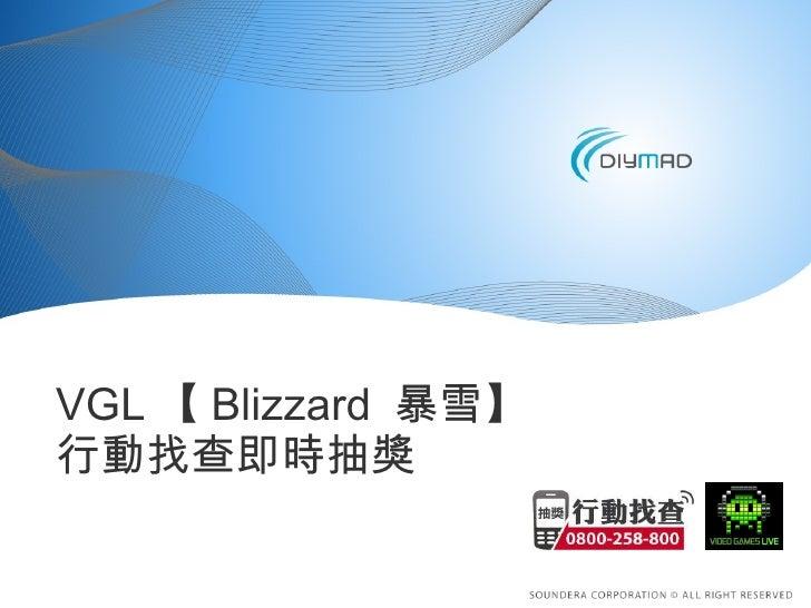 VGL 【 Blizzard  暴雪】 行動找查即時抽獎
