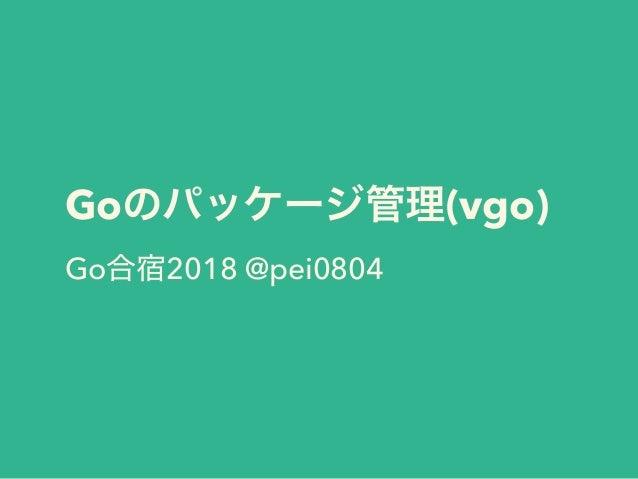 Go (vgo) Go 2018 @pei0804