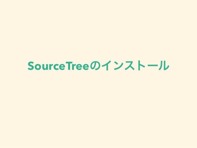 SourceTreeのインストール