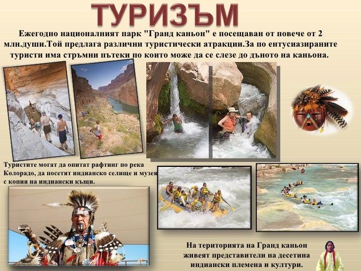 Туристите могат да опитат рафтинг по река Колорадо, да посетят индианско селище и музея с копия на индиански къщи. Ежегод...