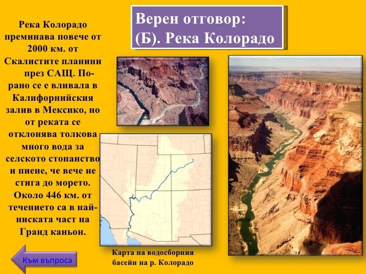 Река Колорадо преминава повече от 2000 км. от Скалистите планини  през САЩ. По-рано се е вливала в Калифорнийския залив в ...