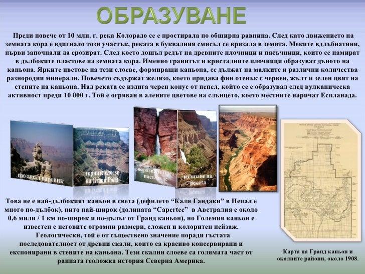 Преди повече от 10 млн. г. река Колорадо се е простирала по обширна равнина. След като движението на земната кора е вдиг...