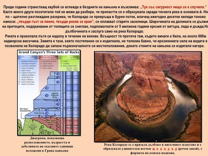 """Преди години странстващ каубой се вглежда в бездните на каньона и възкликва : """"Тук със сигурност нещо се е случило.""""  Какт..."""