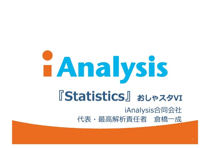 iAnalysis合同会社 代表・最⾼高解析責任者 倉橋⼀一成                             1