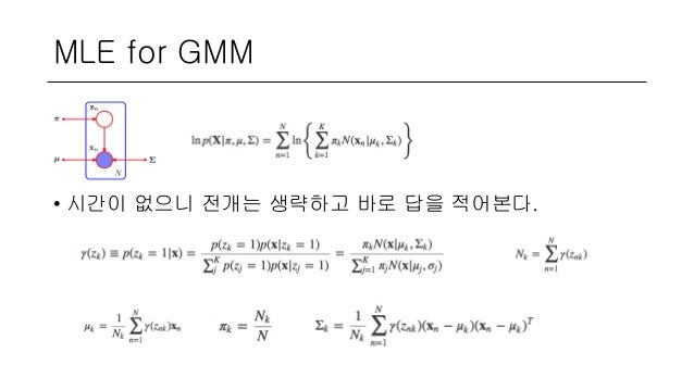 MLE for GMM • 시간이 없으니 전개는 생략하고 바로 답을 적어본다.