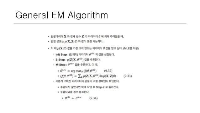 General EM Algorithm