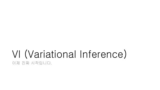 VI (Variational Inference) 이제 진짜 시작입니다.