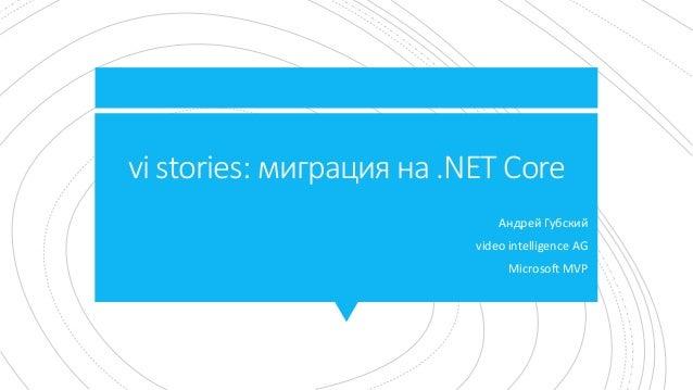 vi stories: миграция на .NET Core Андрей Губский video intelligence AG Microsoft MVP