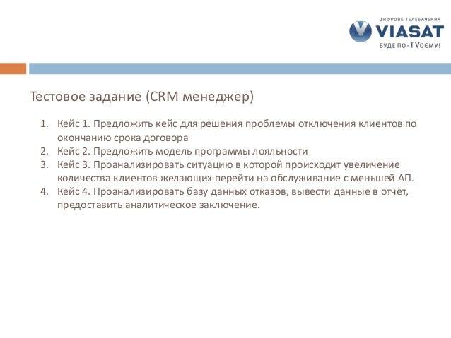 1. Кейс 1. Предложить кейс для решения проблемы отключения клиентов по окончанию срока договора 2. Кейс 2. Предложить моде...