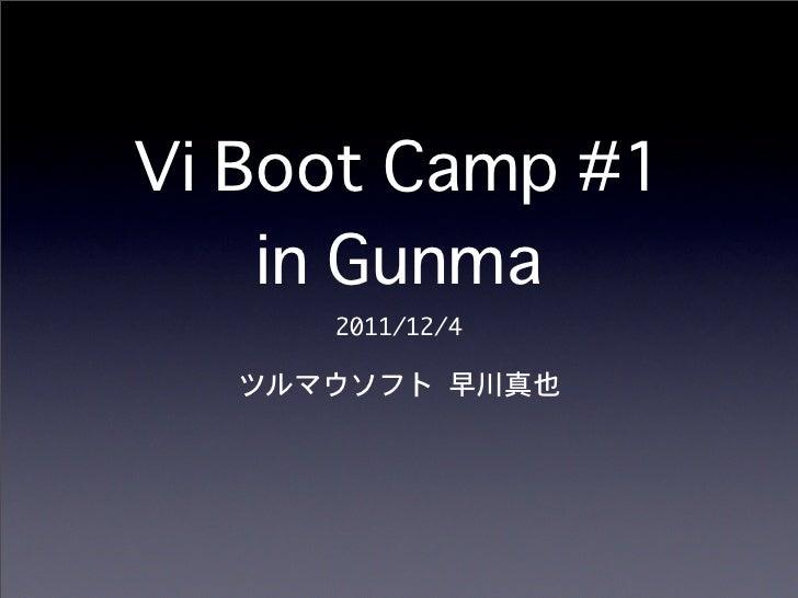 Vi Boot Camp #1    in Gunma     2011/12/4  ツルマウソフト 早川真也