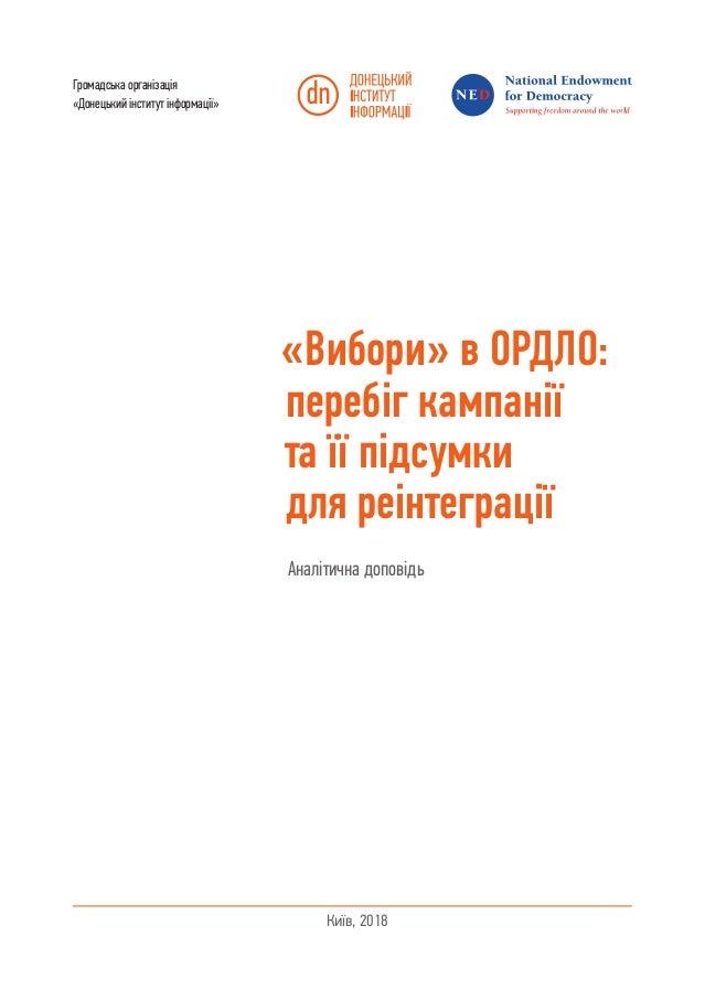 1 «Вибори» в ОРДЛО: перебіг кампанії та її підсумки для реінтеграції Аналітична доповідь Громадська організація «Донецький...