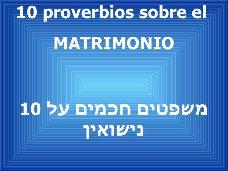 10 proverbios sobre el  MATRIMONIO 10  משפטים חכמים על נישואין