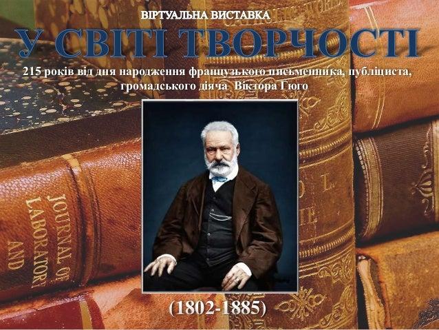 (1802-1885) 215 років від дня народження французького письменника, публіциста, громадського діяча Віктора Гюго