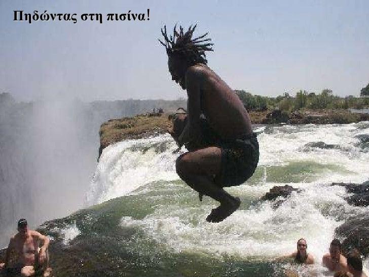 Πηδώντας στη πισίνα !