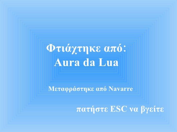 Φτιάχτηκε από : Aura da Lua πατήστε  ESC  να βγείτε Μεταφράστηκε από  Navarre