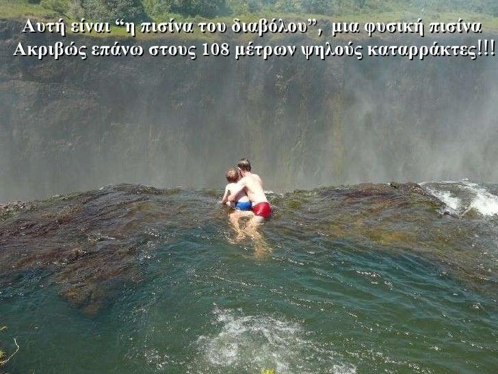 "o Αυτή είναι  "" η πισίνα του διαβόλου "",  μια φυσική πισίνα   Ακριβώς επάνω στους 108 μέτρων ψηλούς καταρράκτες!!!"