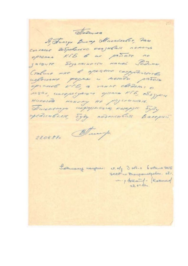 Translation of the document: Personalrecognizance. I, Victor MikhailovichPinchuk, agreeto voluntarilyassist the KGB in the...