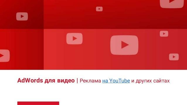 Реклама на ютуб adwords