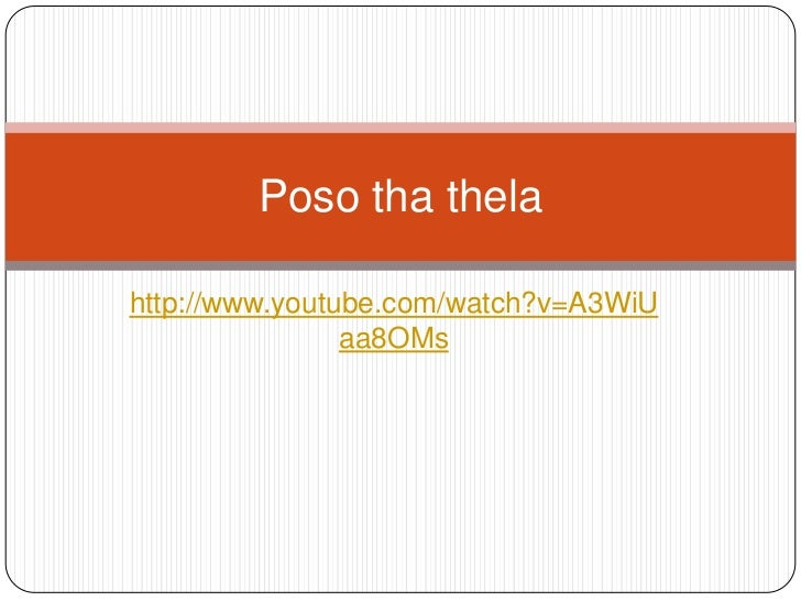 http://www.youtube.com/watch?v=A3WiUaa8OMs<br />Posothathela<br />