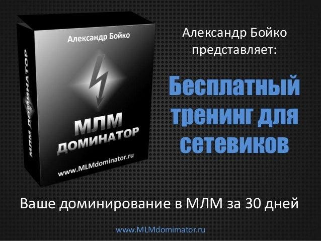 Александр Бойко                           представляет:                       Бесплатный                       тренинг для...