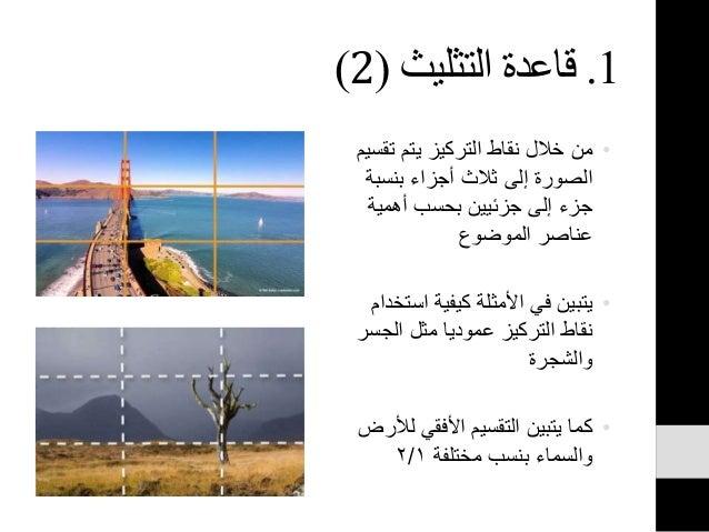 1.قاعدةالتثليث(2) •ت يتم التركيز نقاط خالل منقسيم بنسب أجزاء ثالث إلى الصورةة أهمي بحسب ...