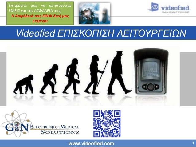 www.videofied.com Videofied ΕΠΙΚΟΠΙΗ ΛΕΙΣΟΤΡΓΕΙΩΝ 1 Επιτρζψτε μασ να ανθςυχοφμε ΕΜΕΙΣ για τθν ΑΣΦΑΛΕΙΑ ςασ. Η Ασφάλειά σ...