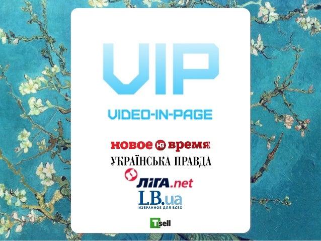 Только признанные украинские СМИ